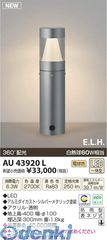 コイズミ照明 AU43920L LEDガーデンライト【送料無料】
