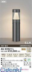 コイズミ照明 AU43921L LEDガーデンライト【送料無料】