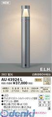 コイズミ照明 AU43924L LEDガーデンライト【送料無料】