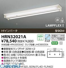 コイズミ照明 [HRN32021A] 非常灯【送料無料】