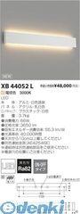 コイズミ照明 [XB44052L] LEDブラケット【送料無料】