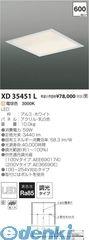 コイズミ照明 [XD35451L] LED埋込器具【送料無料】