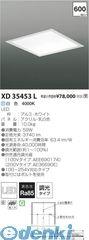 コイズミ照明 [XD35453L] LED埋込器具