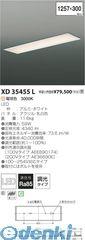 コイズミ照明 [XD35455L] LED埋込器具