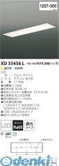 コイズミ照明 [XD35456L] LED埋込器具【送料無料】