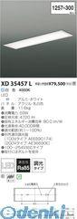 コイズミ照明 [XD35457L] LED埋込器具