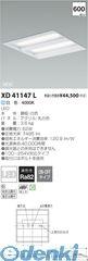 コイズミ照明 [XD41147L] LED埋込器具【送料無料】