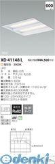 コイズミ照明 XD41148L LED埋込器具【送料無料】