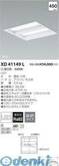 コイズミ照明 [XD41149L] LED埋込器具