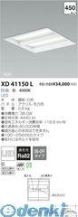 コイズミ照明 XD41150L LED埋込器具【送料無料】