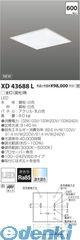 コイズミ照明 [XD43688L] LED埋込器具【送料無料】