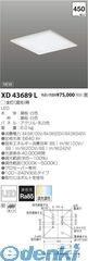 コイズミ照明 [XD43689L] LED埋込器具【送料無料】