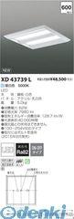 コイズミ照明 [XD43739L] LED埋込器具【送料無料】
