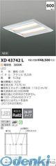 コイズミ照明 [XD43742L] LED埋込器具【送料無料】