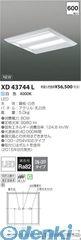 コイズミ照明 [XD43744L] LED埋込器具【送料無料】