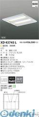 コイズミ照明 [XD43745L] LED埋込器具【送料無料】