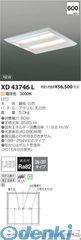 コイズミ照明 XD43746L LED埋込器具【送料無料】
