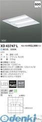 コイズミ照明 [XD43747L] LED埋込器具【送料無料】