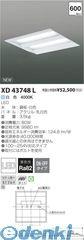 コイズミ照明 [XD43748L] LED埋込器具【送料無料】