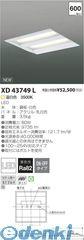 コイズミ照明 XD43749L LED埋込器具【送料無料】