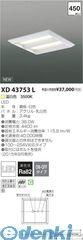 コイズミ照明 [XD43753L] LED埋込器具【送料無料】
