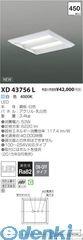 コイズミ照明 [XD43756L] LED埋込器具【送料無料】