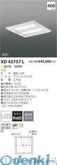 コイズミ照明 [XD43757L] LED埋込器具【送料無料】