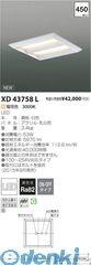 コイズミ照明 [XD43758L] LED埋込器具【送料無料】