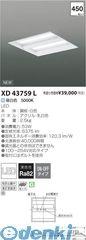 コイズミ照明 [XD43759L] LED埋込器具【送料無料】