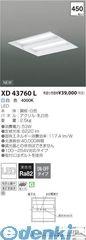コイズミ照明 [XD43760L] LED埋込器具【送料無料】