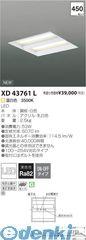 コイズミ照明 [XD43761L] LED埋込器具【送料無料】