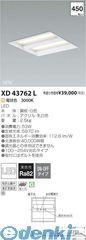 コイズミ照明 [XD43762L] LED埋込器具【送料無料】