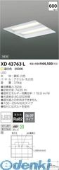コイズミ照明 [XD43763L] LED埋込器具【送料無料】