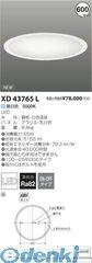 コイズミ照明 [XD43765L] LED埋込器具【送料無料】