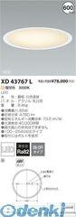 コイズミ照明 [XD43767L] LED埋込器具【送料無料】