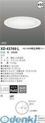 コイズミ照明 XD43769L LED埋込器具【送料無料】