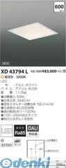 コイズミ照明 XD43794L LED埋込器具【送料無料】