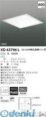 コイズミ照明 [XD43796L] LED埋込器具【送料無料】