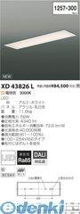 コイズミ照明 [XD43826L] LED埋込器具【送料無料】