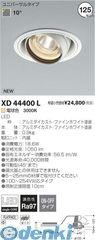 コイズミ照明 XD44400L LEDユニバーサル【送料無料】