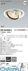 コイズミ照明 [XD44406L] LEDユニバーサル【送料無料】