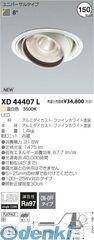 コイズミ照明 [XD44407L] LEDユニバーサル【送料無料】