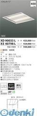 コイズミ照明 [XD90033L] LED埋込器具【送料無料】
