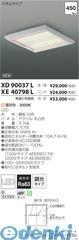 コイズミ照明 [XD90037L] LED埋込器具【送料無料】