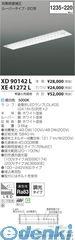 コイズミ照明 XD90142L LED埋込器具【送料無料】