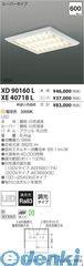 コイズミ照明 XD90160L LED埋込器具【送料無料】