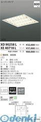 コイズミ照明 [XD90258L] LED埋込器具【送料無料】