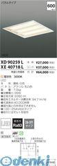コイズミ照明 [XD90259L] LED埋込器具【送料無料】