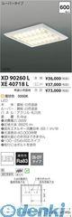 コイズミ照明 [XD90260L] LED埋込器具【送料無料】
