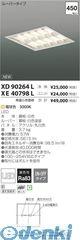 コイズミ照明 XD90264L LED埋込器具【送料無料】